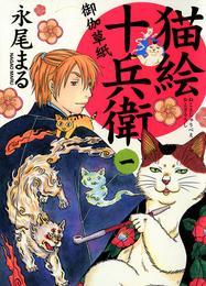 猫絵十兵衛~御伽草紙~(1) 漫画