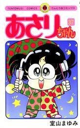 あさりちゃん(37) 漫画