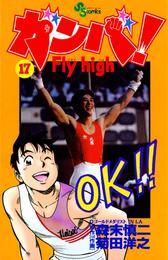 ガンバ!Fly high(17)