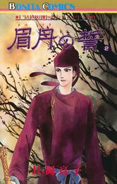 """""""古代幻想ロマン""""シリーズ 6 眉月の誓(2) 漫画"""