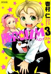 HEROIZM 3巻 漫画