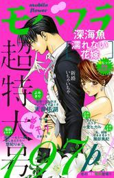 モバフラ 2015年11月増刊号 漫画