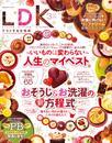 LDK (エル・ディー・ケー) 2016年 3月号 漫画
