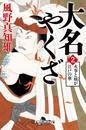 大名やくざ2 火事と妓が江戸の華 漫画