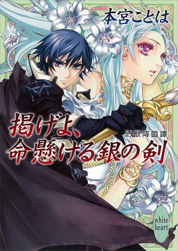 掲げよ、命懸ける銀の剣 幻獣降臨譚(10) 漫画