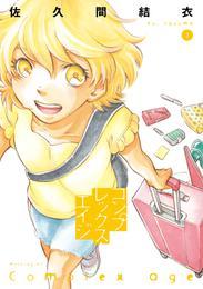 コンプレックス・エイジ(3) 漫画