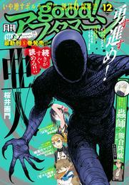 good!アフタヌーン 2014年12号 [2014年11月7日発売] 漫画