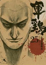 軍鶏(25) 漫画