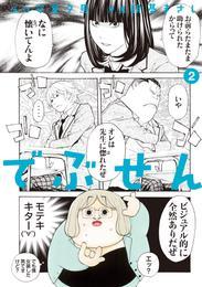 でぶせん(2) 漫画