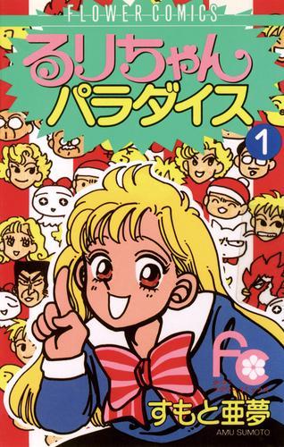るりちゃんパラダイス 漫画