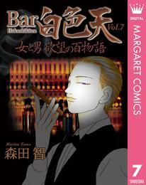 Bar白色天 女と男 欲望の百物語 7 漫画