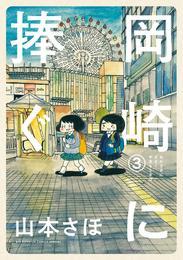 岡崎に捧ぐ(3) 漫画