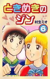 ときめきのジン(6) 漫画