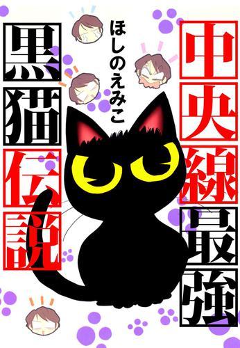 中央線最強黒猫伝説 漫画