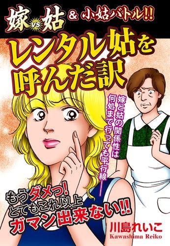 嫁vs姑&小姑バトル!! レンタル姑を呼んだ訳 嫁姑シリーズ 漫画