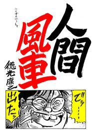 99円短編 3 冊セット 最新刊まで