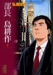 部長島耕作[文庫版](1-7巻 全巻) 漫画