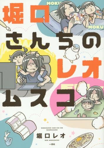 堀口さんのレオムスコ 漫画