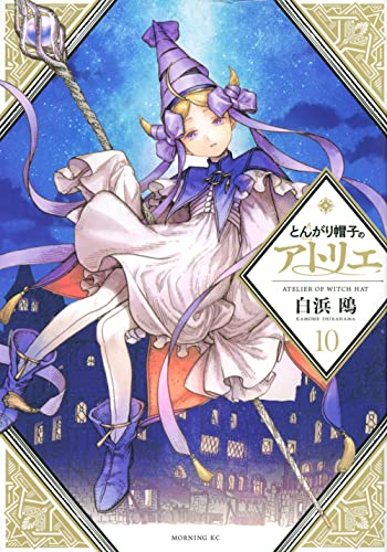 とんがり帽子のアトリエ (1-3巻 最新刊) 漫画