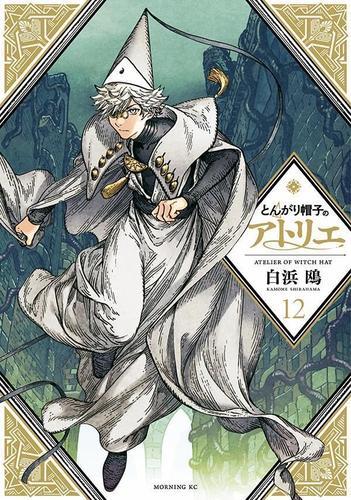 とんがり帽子のアトリエ (1-9巻 最新刊) 漫画