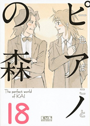 ピアノの森 [文庫版] (1-18巻 全巻)