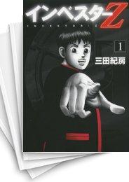 【中古】インベスターZ (1-21巻) 漫画