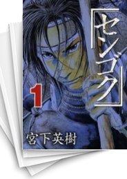 【中古】センゴク (1-15巻) 漫画