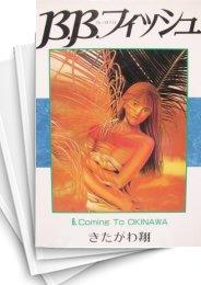 【中古】B.B.フィッシュ ビービーフィッシュ (1-15巻) 漫画