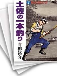 【中古】土佐の一本釣り (1-25巻) 漫画