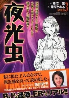 夜光虫 (1-12巻 全巻) 漫画