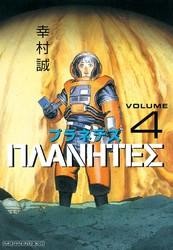 プラネテス 4 冊セット全巻 漫画