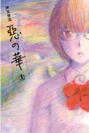 惡の華 11 冊セット全巻 漫画