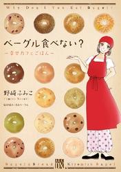 ベーグル食べない?~幸せカフェごはん~ 3 冊セット全巻 漫画