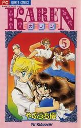 KAREN 5 冊セット全巻 漫画