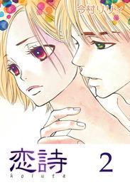 恋詩 2巻 漫画