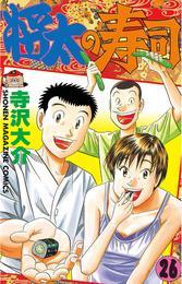 将太の寿司(26) 漫画