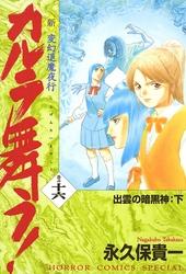 変幻退魔夜行 新・カルラ舞う! 巻の十六 出雲の暗黒神:下 漫画