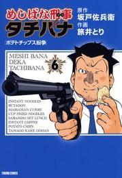 めしばな刑事タチバナ6  ポテトチップス紛争 漫画