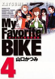 My Favorite BIKE(4) 漫画