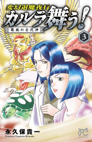 カルラ舞う! 葛城の古代神 3 漫画