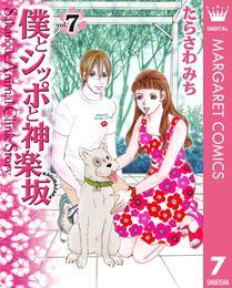 僕とシッポと神楽坂(かぐらざか) 7 漫画