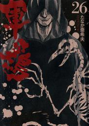 軍鶏(26) 漫画