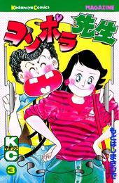 コンポラ先生(3) 漫画
