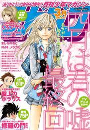 月刊少年マガジン 2015年3月号 [2015年2月6日発売] 漫画