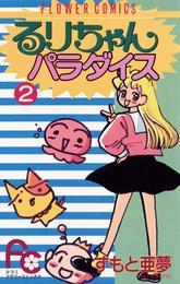るりちゃんパラダイス(2) 漫画