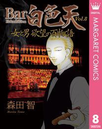 Bar白色天 女と男 欲望の百物語 8 漫画