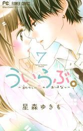 ういらぶ。―初々しい恋のおはなし―(7) 漫画