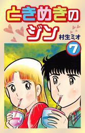 ときめきのジン(7) 漫画