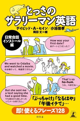 とっさのサラリーマン英語 日常会話インストール編 漫画