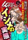 女たちのサスペンス vol.15 イジメの実態 漫画